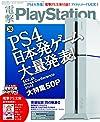 電撃PlayStation (プレイステーション) 2014年 10/18増刊号