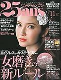 25ans (ヴァンサンカン) 2009年 11月号 [雑誌]