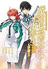 魔法科高校の劣等生 (3) (Gファンタジーコミックススーパー)