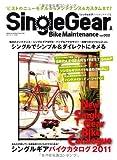 ピストのニューモデルからメンテナンス&カスタムまで!  シングルギアバイクメンテナンス2 (GEIBUN MOOKS No.790)