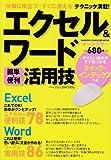 エクセル&ワード「簡単・便利」活用技―バージョン2003対応 仕事に役立つ!すぐに使える!! (Gakken Computer Mook)