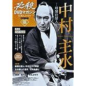 必殺DVDマガジン 仕事人ファイル 2ndシーズン 伍 暗闇仕留人 中村主水 (T☆1 ブランチMOOK)