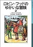 ロビン・フッドのゆかいな冒険〈2〉 (岩波少年文庫)