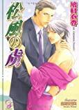 松風の虜 / 鳩村 衣杏 のシリーズ情報を見る