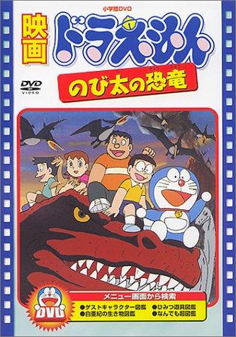 映画ドラえもん のび太の恐竜 [DVD]