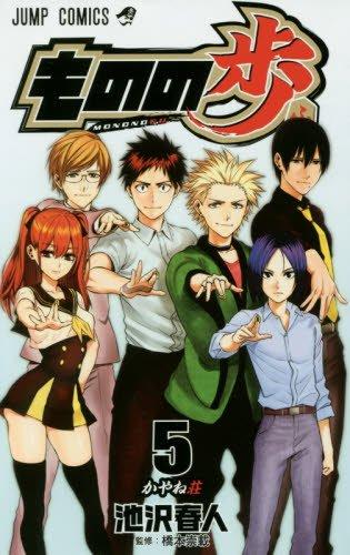ものの歩 5 (ジャンプコミックス)