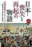 『日本‐喪失と再起の物語 (上)』デイヴィッド・ピリング
