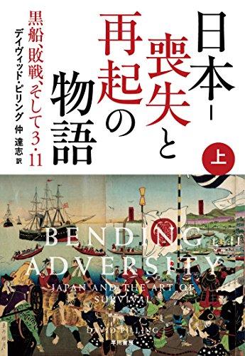 日本‐喪失と再起の物語:黒船、敗戦、そして3・11 (上) (ハヤカワ・ノンフィクション)