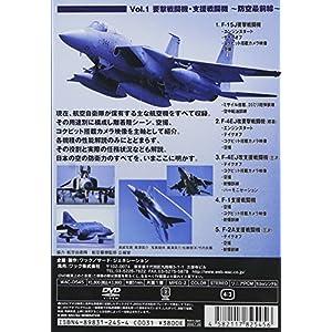 空自保有機大全 最新版 1 要撃戦闘機・支援戦闘機~防空最前線~ [DVD]