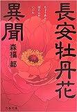 長安牡丹花異聞 (文春文庫)