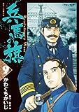 兵馬の旗 9 (ビッグコミックス)