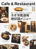 Cafe & Restaurant ( カフェアンドレストラン ) 2010年 05月号 [雑誌]