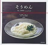 満留邦子 'そうめんThe SOMEN recipe book'