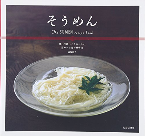 そうめんThe SOMEN recipe book