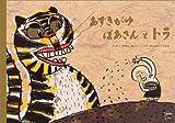 あずきがゆばあさんとトラ (韓国の絵本10選)