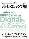 デジタルコンテンツ白書(2011)