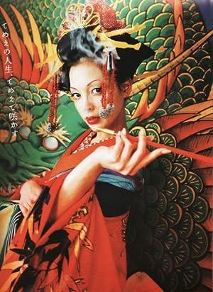 さくらん [土屋アンナ/椎名桔平/成宮寛貴]|中古DVD [レンタル落ち] [DVD]