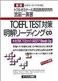 TOEFL TEST対策明解リーディングCD (<CD>)