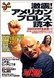 激震!アメリカンプロレス読本―2001WWF全米統一! (洋泉社MOOK―ムックy)