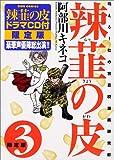 辣韮の皮(3) CD付き初回限定版 (Gum comics)