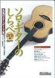 ソロ・ギターのしらべ 至高のスタンダード篇 DVD版[DVD