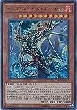 遊戯王 SECE-JP019-UR 《インフェルノイド・ネヘモス》 Ultra
