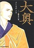 大奥 第2巻 (JETS COMICS (4302))