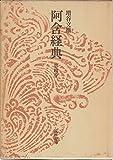 阿含経典〈第4巻〉 (1979年)
