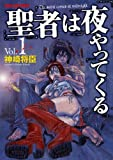 聖者は夜やってくる 1 (ヤングキングコミックス)