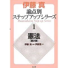 伊藤真論点別ステップアップシリーズ〈1〉憲法