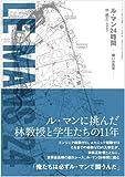 MFI叢書 ル・マン24時間 闘いの真実 (モーターファン別冊 MFi叢書)