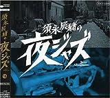 【CD】『須永辰緒の夜ジャズ~JAZZ Allnighters-No.4~』