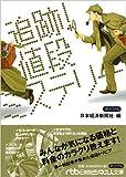 追跡!値段ミステリー (日経ビジネス人文庫)