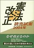 憲法改正—読売試案2004年