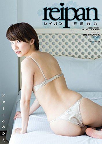 レイパン 戸田れい Air control [DVD]