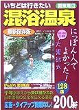 いちどは行きたい混浴温泉—関東周辺