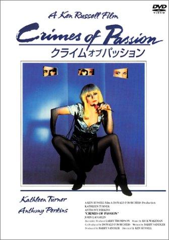 クライム・オブ・パッション [DVD]