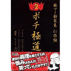 Amazon.co.jp: <b>ポチ極道</b> 2 (イブニングKC): 風間 やんわり: 本
