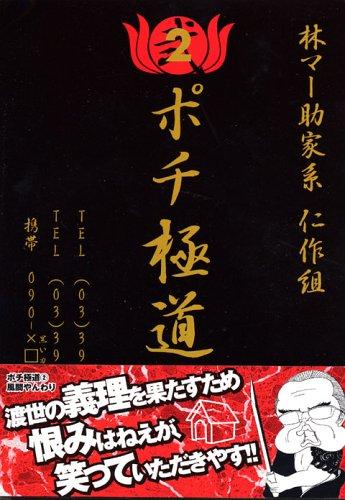 ポチ極道 2 (イブニングKC)