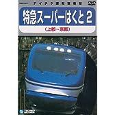 特急スーパーはくと2(上郡~京都) [DVD]