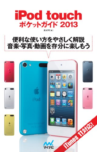 iPod touch ポケットガイド 2013
