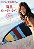 モデル・真木明子の海風ビューティ・ライフ (ワニブックス 美人開花シリーズ)
