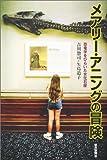 メアリー・アニングの冒険 恐竜学をひらいた女化石屋 (朝日選書)