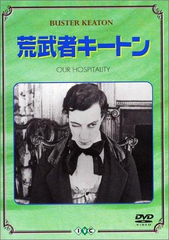 荒武者キートン [DVD]