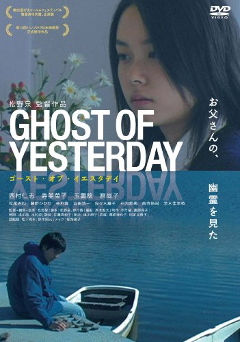 GHOST OF YESTERDAY [DVD]