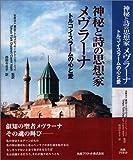 神秘と詩の思想家メヴラーナ—トルコ・イスラームの心と愛
