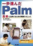 一歩進んだPalm―医療に活用するための実践テクニック