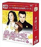薔薇之恋~薔薇のために~ DVD-BOX2  <シンプルBOX シリーズ> -