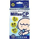 Milton CP チャイルドプルーフ 36錠 ランキングお取り寄せ