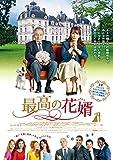最高の花婿 [Blu-ray]